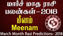 March Month Predictions, March Month Palangal, March Maadha Palangal, March Rasi Palan, March Rasi Palangal, Meenam Rasi March Palangal, Meenam Rasi March Palan, March Month Predictions, March Month Astrology, March Pisces Predictions, March Pisces Rasi P