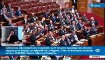 ΙΣΤΟΡΙΚΗ ΣΤΙΓΜΗ! Οι βουλευτές της ΝΔ συγκινημένοι καταχειροκροτούν τον Ευάγγελο Βενιζέλο!