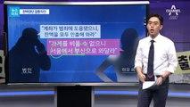 [뉴스터치]합동작전 딱 걸린 '원정 보이스피싱범'