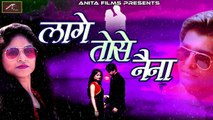 New Hindi Romantic Song 2018 | Lage Tose Naina | FULL Audio | Hindi Songs | Bollywood Songs | Anita Films | Best Indian Songs | Superhit Album Song