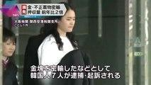 大阪税関 不正薬物と金塊密輸摘発の押収量が過去最悪を更新 韓国人による金の密輸も手口が巧妙化