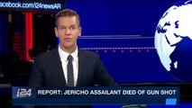 i24NEWS DESK | Report: Jericho assailant died of gun shot | Friday, February 23rd 2018