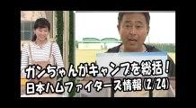 日本ハム ガンちゃんがファイターズキャンプを総括! 2018.2.24 日本ハムファイターズ情報 プロ野球