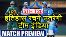 India Vs South Africa 5th T20 Women Match Preview: Team India can create History | वनइंडिया हिंदी