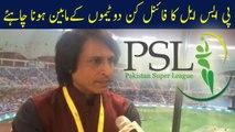 Ramiz Raja Predicted finalist Of PSL 2018   PSL 2018   PSL   psl 2018 first match highlights   psl rameez raja 2018    Pakistan Super Leaque matches Highlights 2018