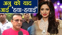 Sridevi : Annu Kapoor Remembers Scene from Mr. India Movie | FilmiBeat