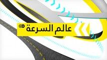 عالم السرعة - مجلة السيارات
