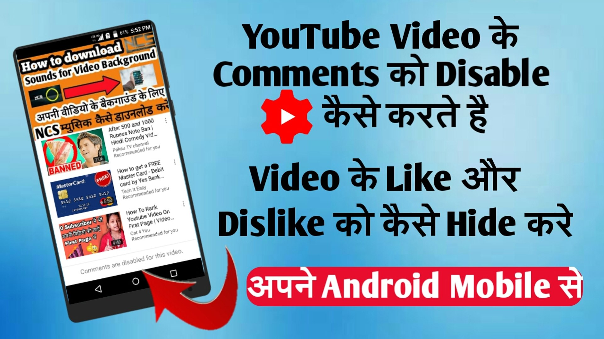 Disable Your Youtube Video comments || hide like or dislike on your youtube  video || Android 2018