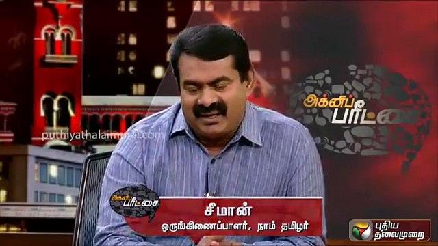 Agni Paritchai: கமல் வீழ்த்தப்பட வேண்டுமா? வெல்லப்பட வேண்டுமா?- சீமான் | Interview With Seeman #NTK