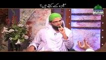 12 Rabi Ul Awal _ What is Miracle _ Mojza Kya Hai _ Jashn e Wiladat _ Madani Channel _ Mufti Fuzail