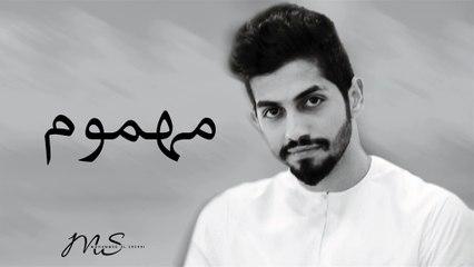 محمد الشحي - مهموم   2016