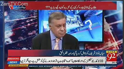 Arif Nizami's Analysis On The Meeting Between Nawaz Sharif And Shahbaz Sharif
