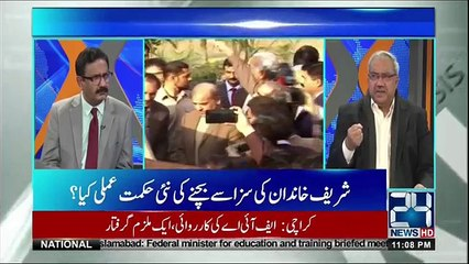 How PML-N will save it self from punishment - Ch Ghulam Hussain telling