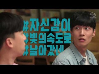 [MR. HASHTAG S2] EP4. INTRODUCTION FOR TEXTING A GIRL