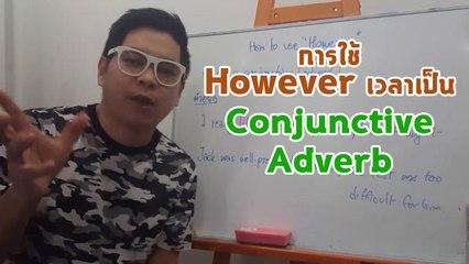 However เวลาเป็น Conjunctive Adverb ใช้เยี่ยงไร | Grammar กระดานเดียว