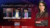 Pas e Parda | 27-February-2018 | Qamar Cheema | Farooq Hameed | Jameel Ahmed |