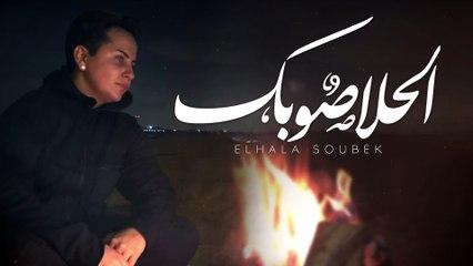 شمه حمدان - الحلا صوبك (حصرياً) | 2018
