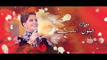 شمه حمدان - لما أحب (حصرياً) | 2017