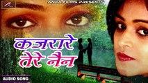 Latest 2018 का नया गाना | हिंदी प्रेम गीत | Kajra Re Tere Nain - FULL Song | Official | Audio | Hindi Romantic Song | Bollywood Love Songs | Anita Films | Best Indian Album Songs