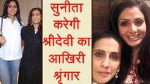 Sridevi: Anil Kapoor's wife Sunita Kapoor to prepare Sridevi for her last journey   FilmiBeat