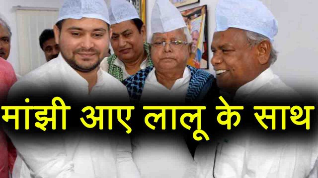 Jitan Ram Manjhi quits NDA, joins Bihar's grand-alliance | वनइंडिया हिंदी