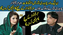 CH Nisar I Will not Work Under Maryam Nawaz | Maryam Nawaz is a Reason Why CH Nisar Angry with PMLN