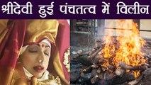 Sridevi को Boney Kapoor ने दी मुखाग्नि, Jhanvi - Khushi की आँखें नम   वनइंडिया हिंदी