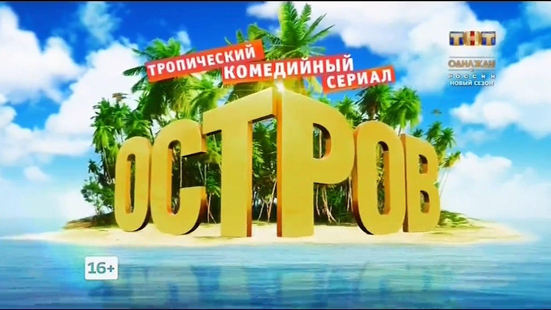 Остров 2 сезон 15 серия 2018 Комедия