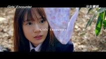 Girls' Encounter (Shôjo kaikô) international theatrical trailer - Yûka Eda-directed movie