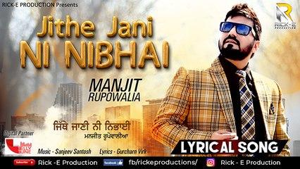 Jithe Jani Ni Nibhayi || Manjit Rupowalia || Rick E Productions || Latest New Punjabi Songs