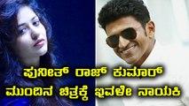 ಪುನೀತ್ ರಾಜ್ ಕುಮಾರ್ ಹೊಸ ಸಿನಿಮಾಗೆ ನಾಯಕಿ ಸಿಕ್ಕಳು   Filmibeat Kannada