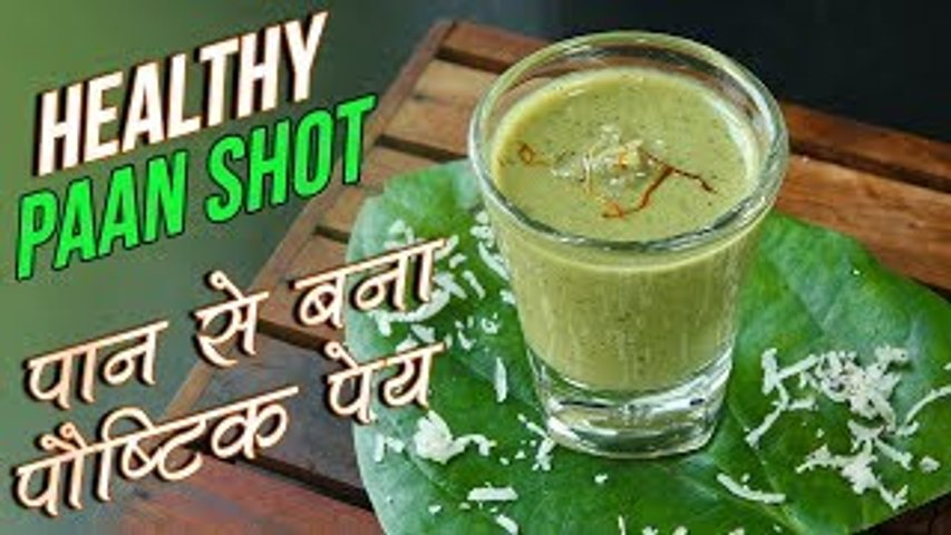 Healthy Paan Shot Recipe In Hindi   पान से बना पौष्टिक पेय   Holi Recipe   Healthy Recipe   Nupur