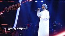 #MBCTheVoice -'مرحلة الصوت وبس - عبدالحميد راشد يقدم أغنية 'شفت