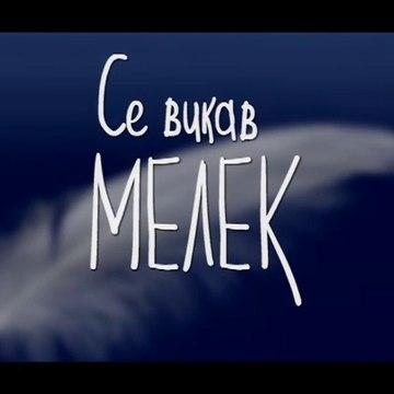 Se vikav Melek 001