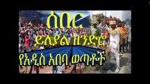 Ethiopian news ethiopian news today youtube ethiopian news - video