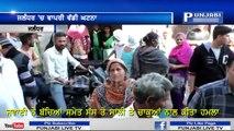 Jalandhar video