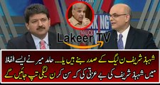 Hamid Mir Badly Bashing And Insulting Shahbaz Sharif