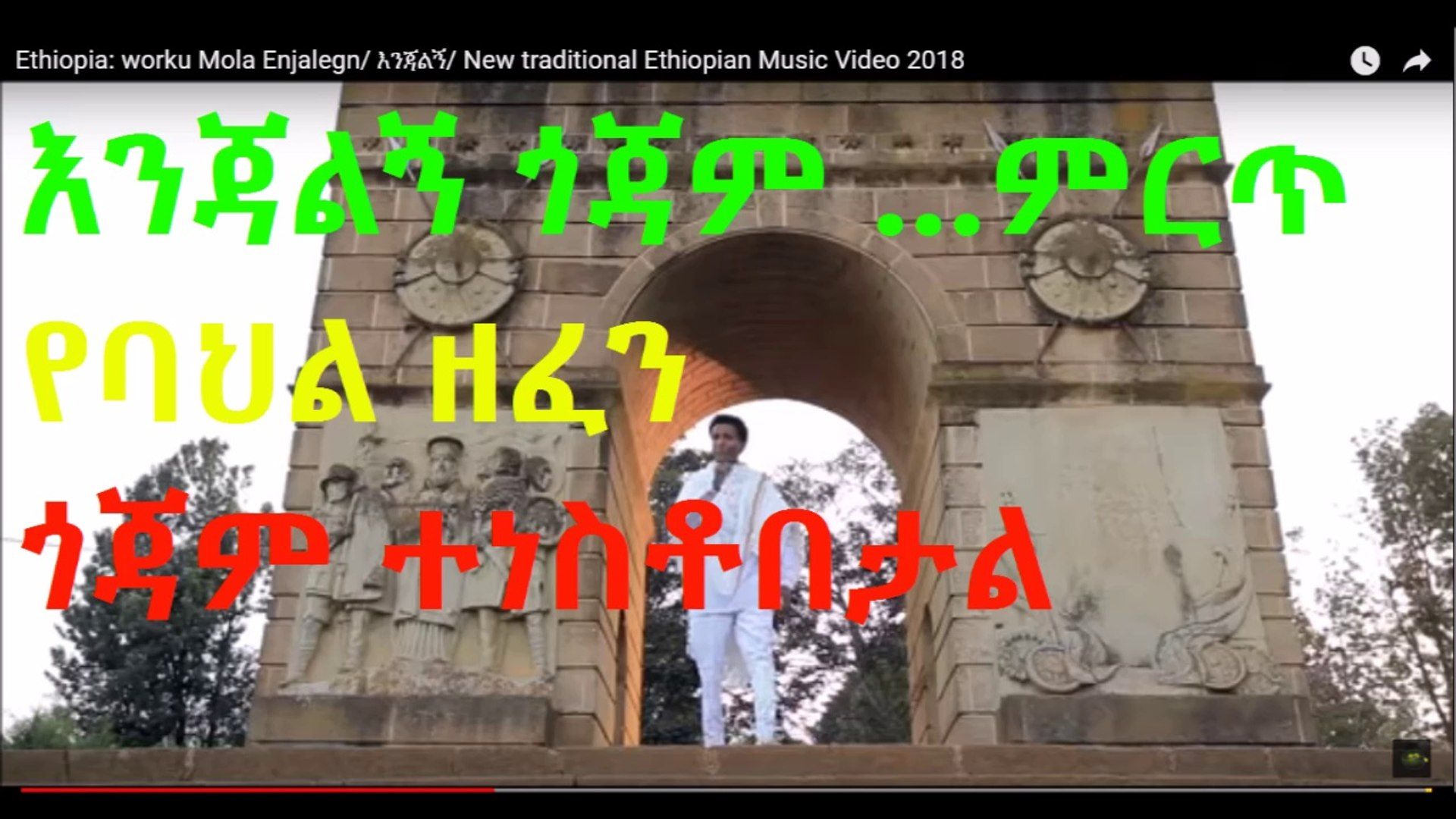 worku Mola Enjalegn እንጃልኝ New traditional Ethiopian Music Video 2018