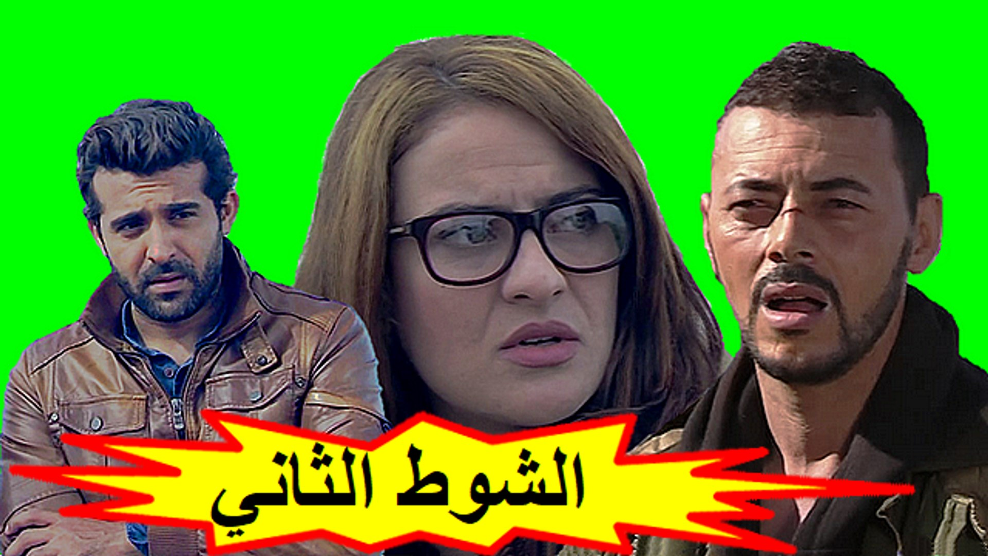 HD فيلم الأكشن المغربي - الشوط الثاني - الفصل الأول  شاشة كاملة