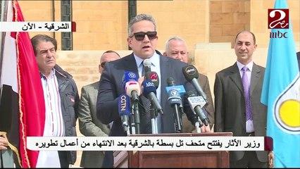 """وزير الآثار: """"متحف تل بسطة يشمل أكثر من 600 قطعة أثرية"""""""