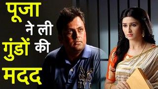 Piya Albela - पूजा ने ली गुंडों की मदद | New Twist In Zee Tv Show Piya Albela |