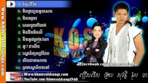 Preap Sovath Song, ព្រាប សុវត្ថិ, Best Collection Of 10, Khmer Old Song