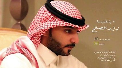 زايد الصالح - إبتلينا (النسخة الأصلية) | 2015
