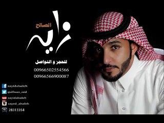 #زايد الصالح - العمر راح (النسخة الأصلية) | جلسة 2013