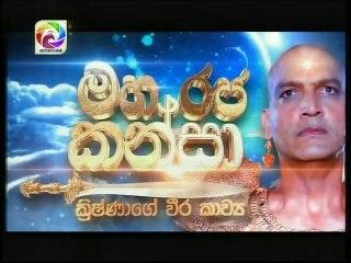 Maharaja Kansa 04/03/2018 - 26 Part 1