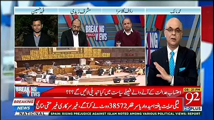 Breaking Views With Malick - 4th March 2018