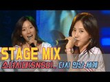 【TVPP】 SNSD(Girl's Generation) - 'Into The New World' Stage Mix, 60FPS!