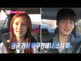 【TVPP】Song Jae Rim - Display of Affection by Chinese, 송재림 - 워 아이니~ ♥ 봇물 터진 중국어 애정표현 @ We Got Married
