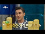 【TVPP】 Siwon(Super Junior) - Buying SM & MBC?,  시원(슈퍼주니어) - SM, MBC 살 수 있다?@Radio Star