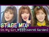 【TVPP】 OH MY GIRL - 'Secret Garden' Stage Mix 60FPS!